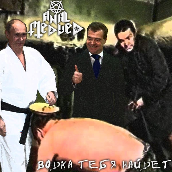 Anal Medved - Водка тебя найдет (2012)