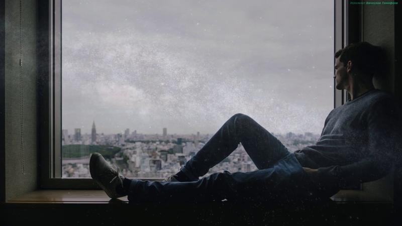 Одиночество Автор Александр Кузьмин, аранжировка Николай Анохин
