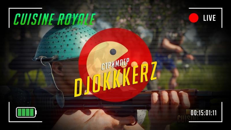 Cuisine Royale - DjokKkerZ стримит!