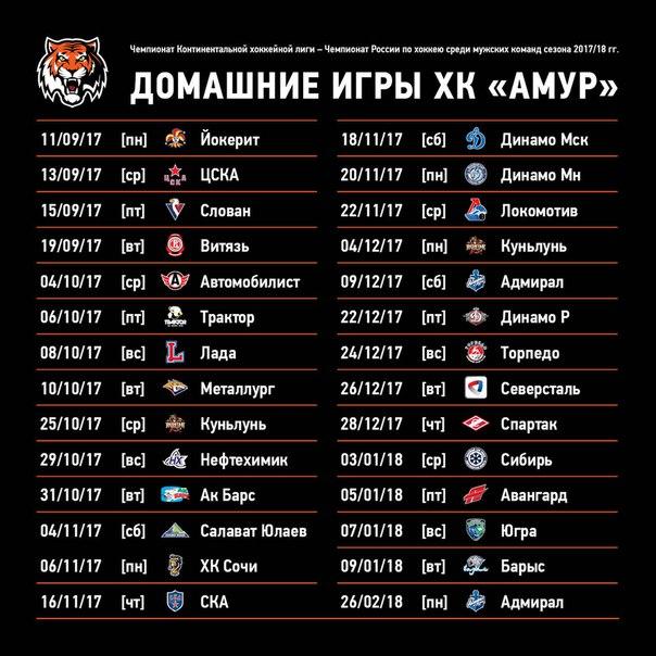 Календарь игр ХК «Амур» на сезон 2017/18
