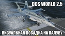 DCS World 2.5   F/A-18C   Визуальная посадка на палубу