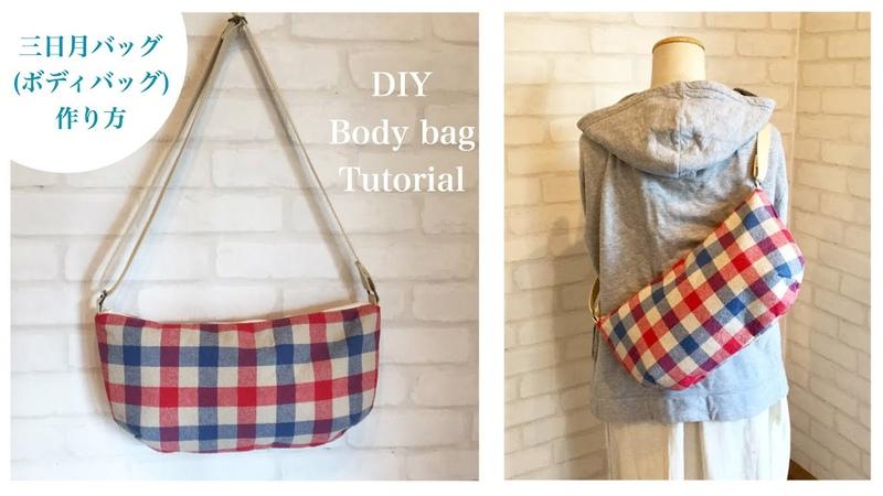 三日月バッグ(ボディバッグ)の作り方DIY crescent moon bag (body bag)sewing tutorial