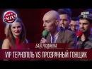 Батл разминка - VIP Тернопіль vs Прозрачный Гонщик Лига Смеха 2016, Финал