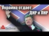 Киев отрезает ЛНР и ДНР