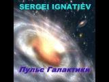Sergei Ignatiev - Пульс Галактики 130