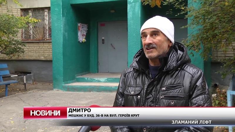 На 10 поверх – пішки: у будинку 36-В на вулиці Героїв Крут не працює ліфт