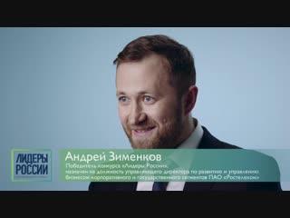 Победитель Конкурса Андрей Зименков: «Будьте готовы к изменениям, в первую очередь – в себе»