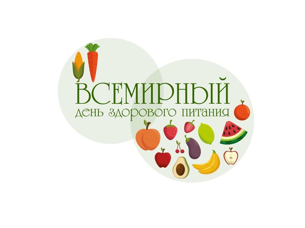 Афиша Владивосток Всемирный день здорового питания