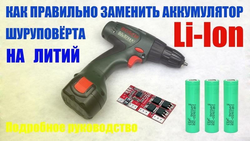 Как заменить аккумулятор шуруповёрта на Li-Ion ЧАСТЬ 1