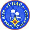 """Клуб юных спасателей """"СПАС"""""""