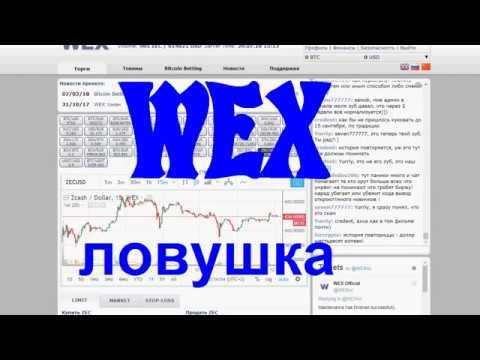 Криптобиржа WEX ловушка для арбитражников или скам без формального скама