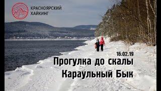 Прогулка до скалы Караульный Бык 16.02.19
