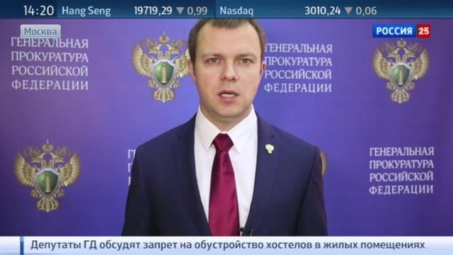 Новости на Россия 24 • Генпрокуратура проверяет участие Навального в бизнес-группе Нестеренко
