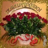Поздравляю День Рождения Цветы
