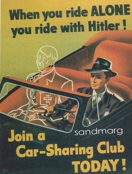 """""""Когда ты едешь в одиночку, ты едешь с Гитлером"""