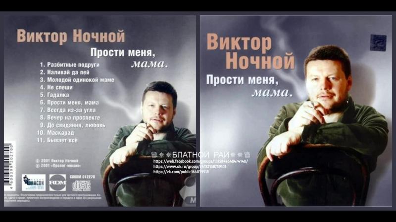 Виктор Ночной Прости меня мама 2001