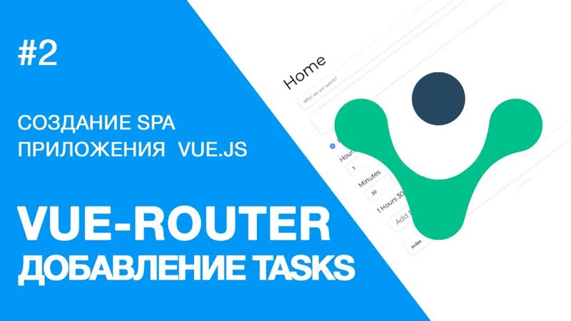 Создание веб-приложения на Vue.js - Настройка Vue Router, Добавление Tasks