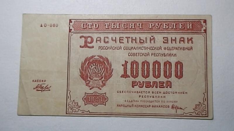 Обучение продаже бон рублей 100 000