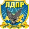 Балахнинское отделение ЛДПР