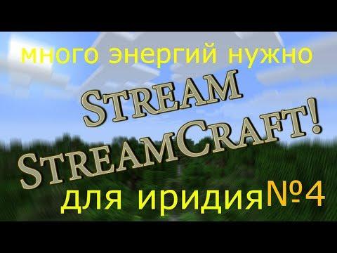 Развитие на streamcraft 4 в путь в иридию )