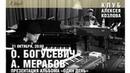 Армен Мерабов и Одиссей Богусевич - Концерт-презентация альбома «ОДИН ДЕНЬ» в Kozlov Club [2014]