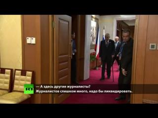 Путин и президент Чехии пошутили про численность собравшихся журналистов