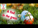 Kinder surprise in the grass. Opening, playing toys. Распаковка, открытие. Киндер.сюрприз.