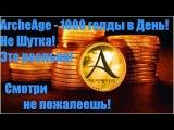 ArcheAge 1000 голды в день