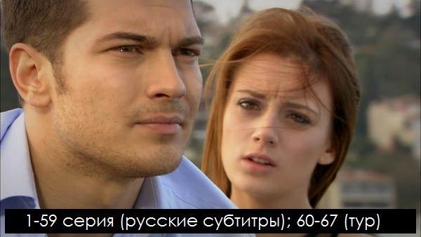 Фериха турецкий сериал на русском языке