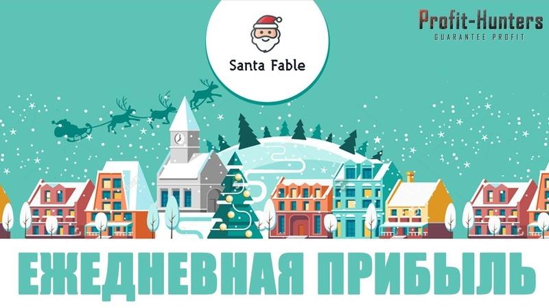 Заработок в интернете - Santa-fable.com! ❄️❄️❄️