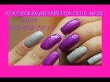Красивый дизайн ногтей на гель лаке / Beautiful design of nails gel lacquer
