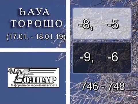 Новости Одной строкой 160119 (на башк. яз.)