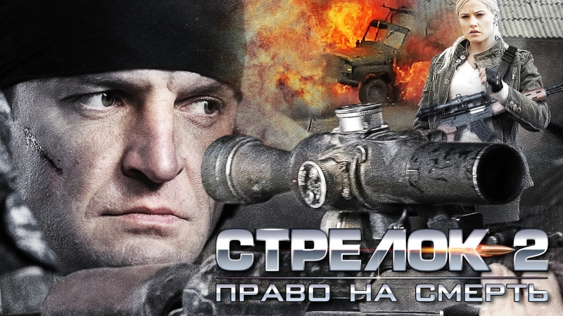 Стрелок 2 (2014) 1-2 серии из 4. Скрытые фильмы доступны только для подписчиков! Подпишись и увидишь больше!