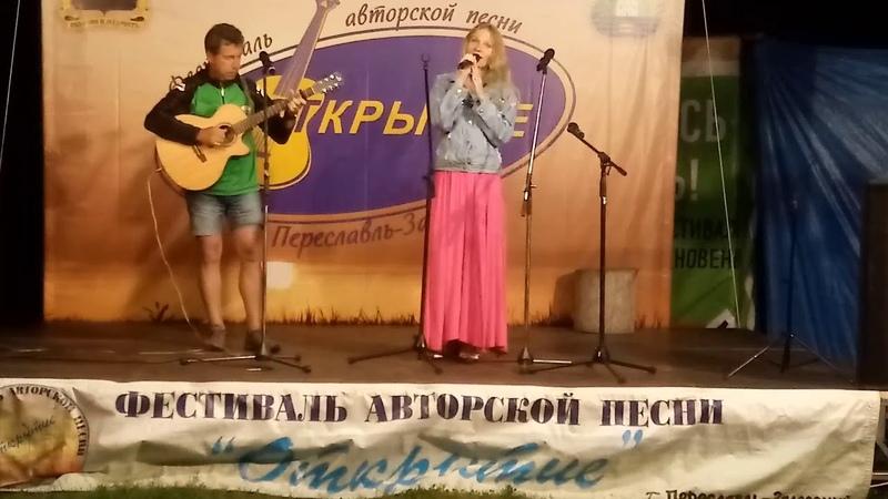 Остров в Переславле фестиваль Открытие 04 08 18