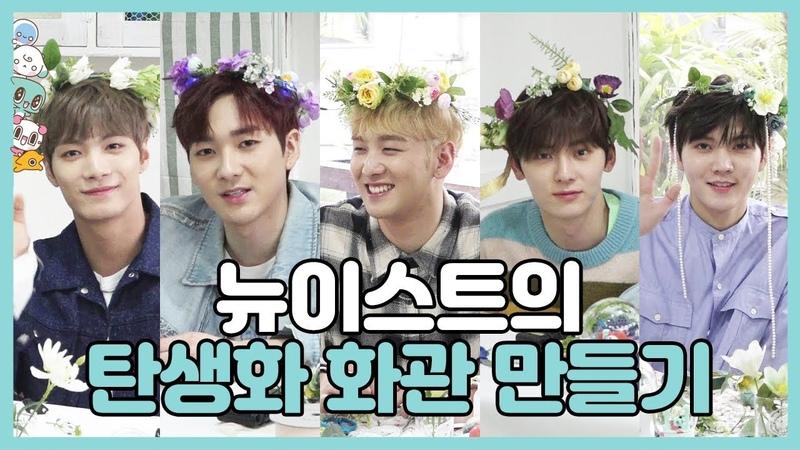 [스푼즈X뉴이스트] 플라워볼 속 탄생화 화관 만들기! NU'EST Flower Wreath Making