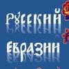 Русский мир Евразии