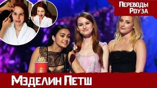 ЧТО СЛУЧИЛОСЬ прямо перед церемонией MTV Awards 2018 ??? | Мэделин Петш
