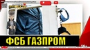 Газпром межрегионгаз Махачкала ФСБ арестует еще мноих подельников Анастасова