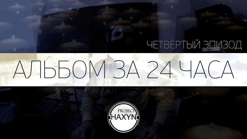 Записать альбом за 24 часа Четвёртый эпизод Колыбелька