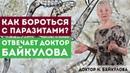 Как бороться с паразитами? Отвечает доктор Байкулова