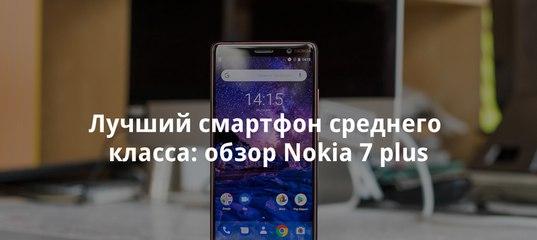 Лучший смартфон среднего класса  обзор Nokia 7 plus ef7cc6428db5c