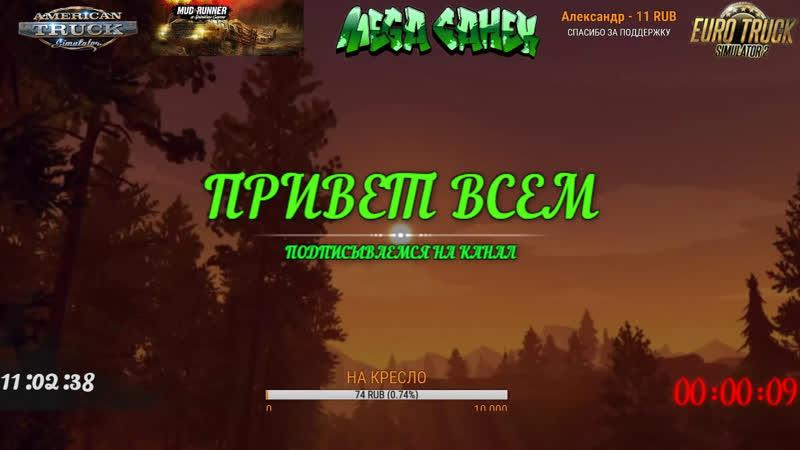 ЛИЧНЫЙ КОНТРАКТ В Euro Truck Simulator 2 Перевезти груз из Bialystok в Главной Роли MEGA СанёК 😜