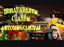 🚗 День АВТОМОБИЛИСТА 🚕 Видео поздравление для водителя 🚙 Музыкальные видео открытки