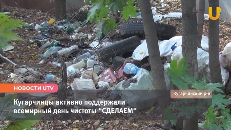 Новости UTV. Новостной дайджест Уфанет (Мелеуз, Исянгулово, Мраково) за 18 сентября.