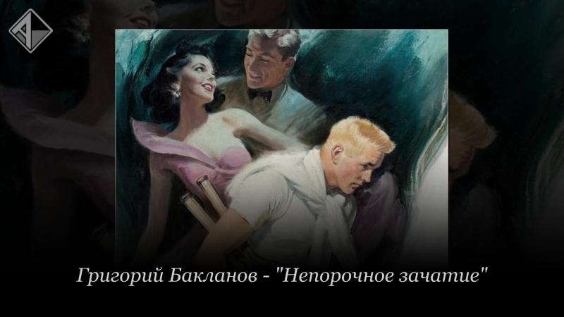 Григорий Бакланов - Непорочное зачатие