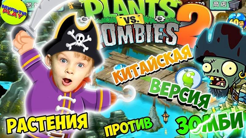 Растения против зомби 2 КВ ПРУЖИНКА в пиратском мире Plants vs Zombies