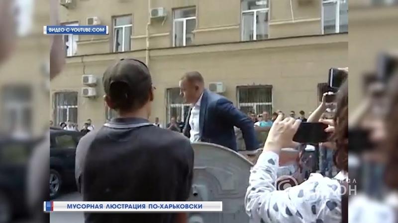 Мусорная люстрация по - харьковски. 21.06.2018, Панорама