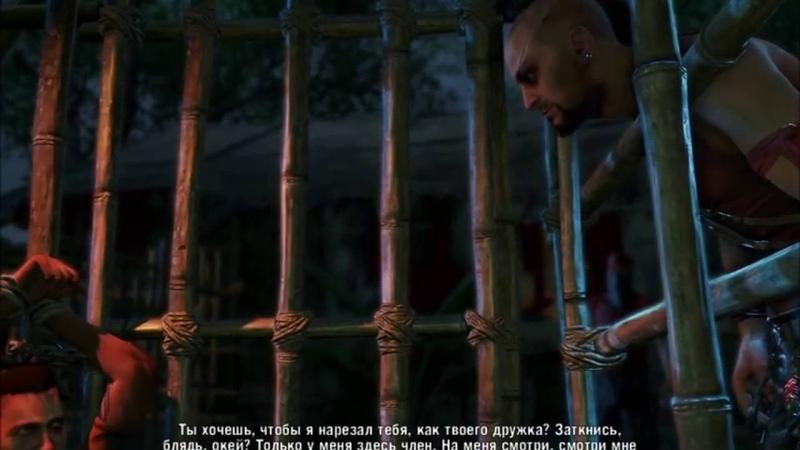 Far Cry 3 Vaas Montenegro. Я здесь царь и бог