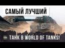 ИС-3 - САМЫЙ ЛУЧШИЙ ТАНК В WORLD OF TANKS! #worldoftanks #wot #танки — [