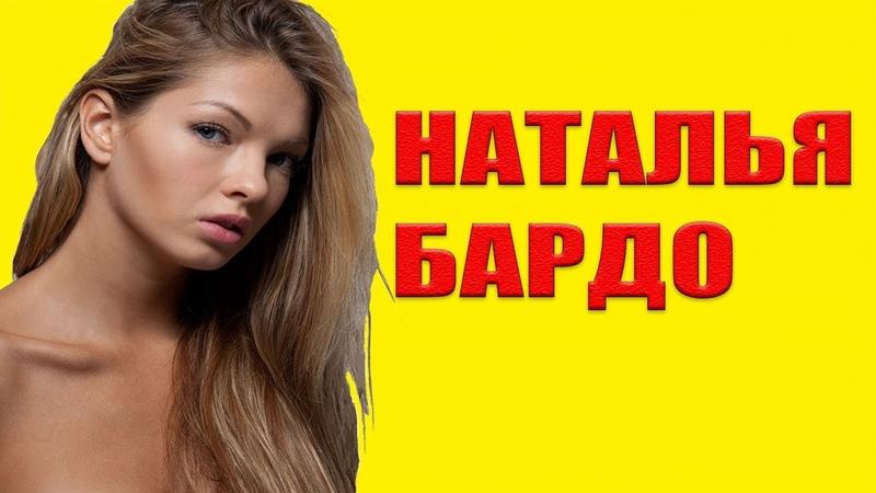 Наталья Бардо, биография, Natalia Bardo - Наталья Кривозуб
